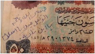 البنك المركزي المصري يمنع تداول العملات المكتوب عليها
