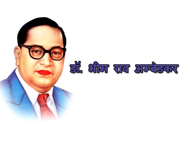 dr bhimrao ambedkar quotes