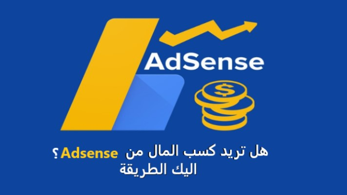 هل تريد كسب المال من AdSense؟ اليك الطريقة