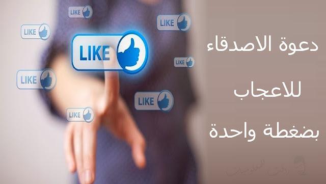 اضافة دعوة الاصدقاء للاعجاب بصفحتك