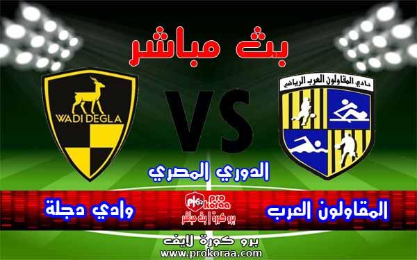 مشاهدة مباراة المقاولون العرب ووادي دجلة بث مباشر