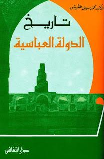 تحميل كتاب تاريخ الدولة العباسية 132-656هـ
