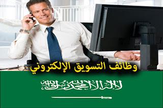 وظائف شاغرة في السعودية بتاريخ اليوم  وظائف التسويق الإلكتروني الرياض