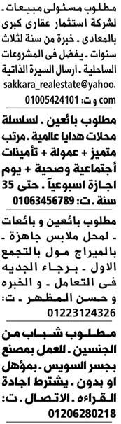 وظائف الأهرام والوسيط ليوم الجمعة 10 أبريل 2020
