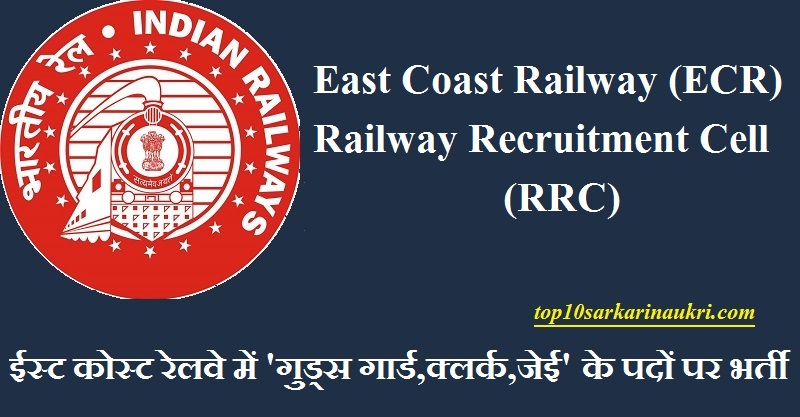 East Coast Railway Recruitment 2019