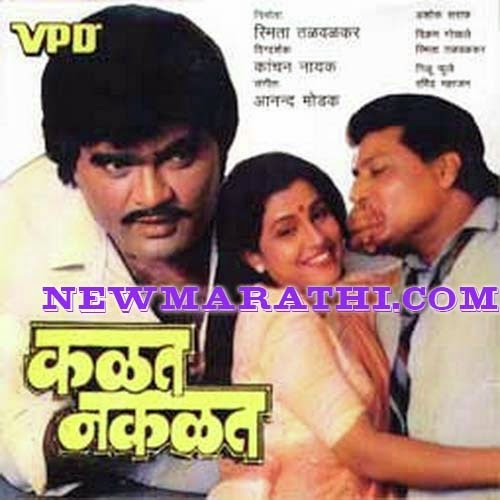 Chahunga Main Tujhe Satyajeet Official Mp3 Dwnld: Kalat Nakalat Marathi Movies Songs Downloads