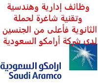 وظائف إدارية وهندسية وتقنية شاغرة لحملة الثانوية فأعلى من الجنسين لدى شركة أرامكو السعودية تعلن شركة أرامكو السعودية, عن توفر وظائف إدارية وهندسية وتقنية شاغرة لحملة الثانوية فأعلى من الجنسين, ممن لديهم خبرة تزيد عن ثلاث سنوات وذلك للتخصصات التالية: - الهندسة - علوم الأرض - تقنية المعلومات - التسويق - الموارد البشرية - وغيرها من التخصصات الأخرى (تقديم عام حسب الاحتياج) ويشترط في المتقدمين للوظائف ما يلي: المؤهل العلمي: مؤهل الدبلوم, أو شهادة المرحلة الثانوية بنظام الدراسة بدوام كامل أو لحملة البكالوريوس أو أعلى, بنظام الدراسة بدوام كامل الخبرة: ثلاث سنوات على الأقل من العمل في المجال المطلوب أن يكون المتقدم/ة للوظيفة سعودي/ة الجنسية أن يجتاز المتقدم/ة للوظيفة اختبارات القبول والمقابلة الشخصية والفحص الطبي للتـقـدم لأيٍّ من الـوظـائـف أعـلاه لأصحاب الخبرة من حملة الثانوية والدبلوم والبكالوريوس اضـغـط عـلـى الـرابـط هنـا       اشترك الآن في قناتنا على تليجرام        شاهد أيضاً: وظائف شاغرة للعمل عن بعد في السعودية     أنشئ سيرتك الذاتية     شاهد أيضاً وظائف الرياض   وظائف جدة    وظائف الدمام      وظائف شركات    وظائف إدارية                           لمشاهدة المزيد من الوظائف قم بالعودة إلى الصفحة الرئيسية قم أيضاً بالاطّلاع على المزيد من الوظائف مهندسين وتقنيين   محاسبة وإدارة أعمال وتسويق   التعليم والبرامج التعليمية   كافة التخصصات الطبية   محامون وقضاة ومستشارون قانونيون   مبرمجو كمبيوتر وجرافيك ورسامون   موظفين وإداريين   فنيي حرف وعمال     شاهد يومياً عبر موقعنا مطلوب مستشار قانونى مطلوب فني كهرباء الرياض مطلوب مترجمين وظائف ترجمة الرياض مطلوب عاملة نظافة بالرياض مطلوب حارس امن وظائف حارس أمن الرياض وظائف حراس امن براتب 5000 الرياض مطلوب مصمم مواقع وظائف امن المعلومات في السعودية البنك السعودي للاستثمار توظيف وظائف رياض اطفال مطلوب محامي وظائف حراس أمن بدون تأمينات الراتب 3600 ريال بنك الانماء توظيف وظائف حراس امن بدون تأمينات الراتب 3600 ريال مطلوب حارس امن وظائف مترجمين وظائف طب اسنان وظائف بنك سامبا شركة زهران للصيانة والتشغيل بنك ساب توظيف بنك سامبا توظيف وظائف بنك ساب