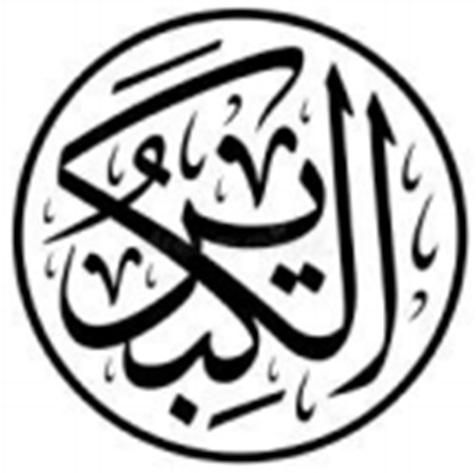 Asmaul Husna Al Kabir
