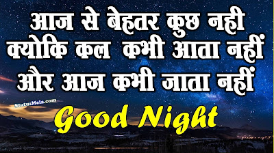 top-new-good-night-status-in-hindi