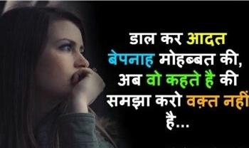 sad shayari in hindi for girlfriend download