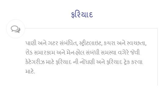 Gujarat e-nagar urban citizen service portal