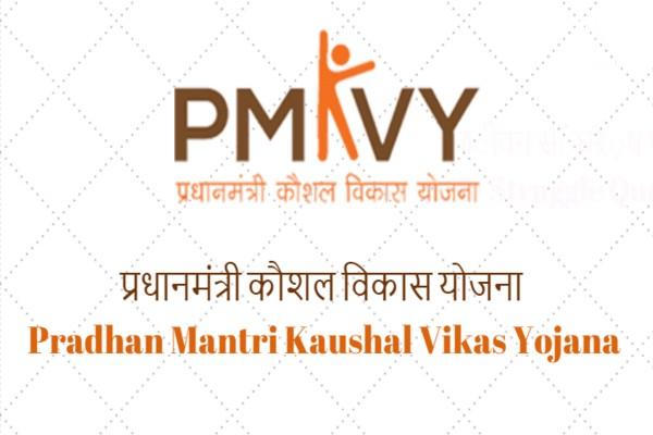 Pradhan Mantri Kaushal Vikas Yojana:-DainikSanjog