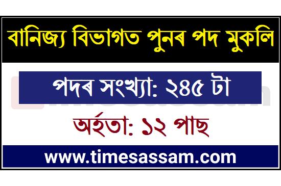 Industries & Commerce, Assam Recruitment 2020