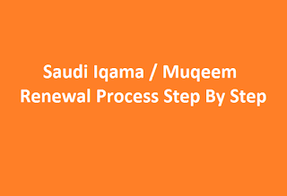 Saudi Iqama / Muqeem Renewal Process Step By Step