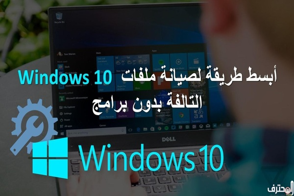 إليك أبسط طريقة لصيانة ملفات Windows 10  التالفة بدون برامج.