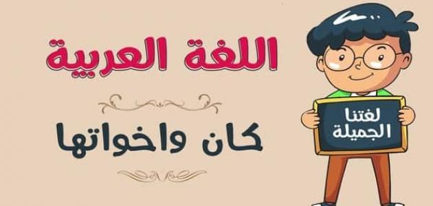 حل درس جملة كان لغه عربية صف ثالث فصل ثالث