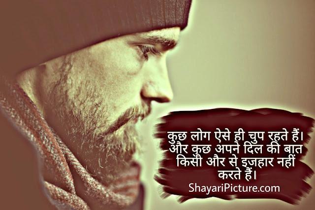 hindi shayari real