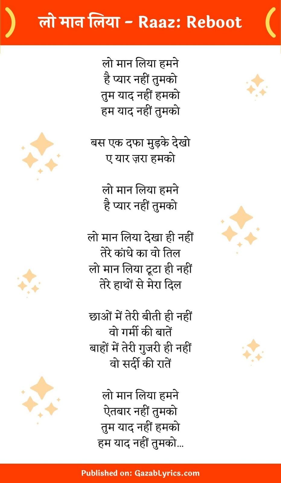 Lo Maan Liya song lyrics image