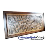 Kaligrafi Ayat Kursi Minimalis Kufi Ukiran Kayu Jati