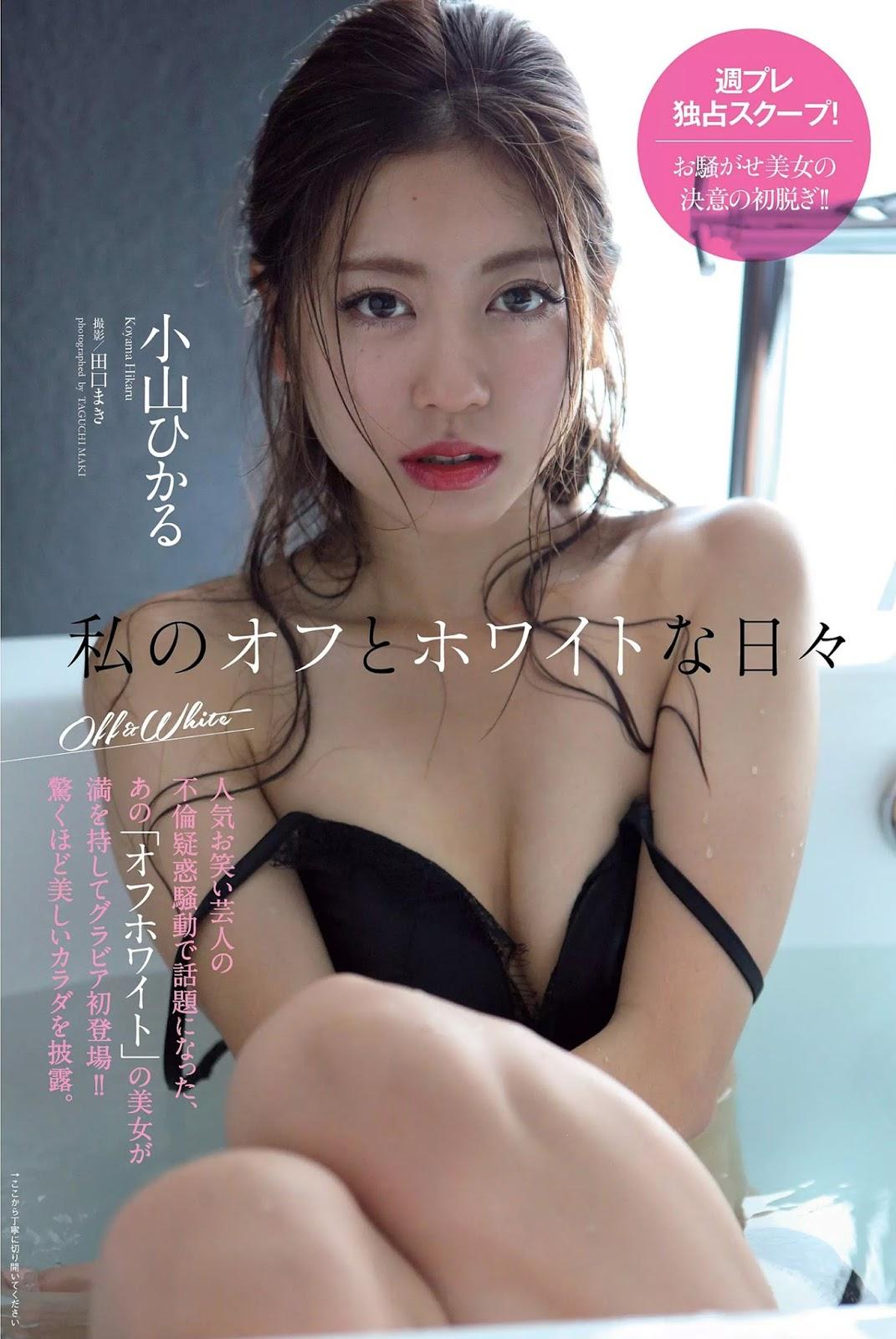 Hikaru Koyama 小山ひかる, Weekly Playboy 2017 No.43 (週刊プレイボーイ 2017年43号)