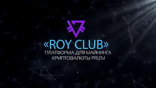 Алматинская и Жамбылская области Казахстан - Рой клуб приглашает