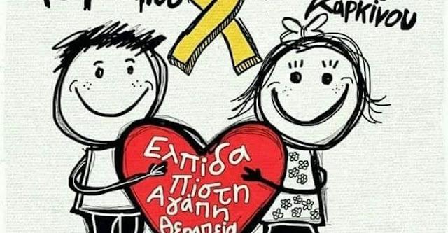 Η 15 Φεβρουαρίου έχει καθιερωθεί και γιορτάζεται κάθε χρόνο ως Παγκόσμια Ημέρα Παιδικού Καρκίνου , με πρωτοβουλία της Διεθνούς Ένωσης Γονέων με Καρκινοπαθή Παιδιά (INTERNATIONAL CONFEDERATION OF CHILDHOOD CANCER PARENT ORGANIZATIONS – ICCCPO) και στόχο την ενημέρωση της διεθνούς κοινής γνώμης για τις παιδικές νεοπλασίες αλλά και την ευαισθητοποίηση του ευρύτερου κοινωνικού περιβάλλοντος σχετικά με τις ανάγκες των παιδιών που νοσούν από καρκίνο σε όλο τον πλανήτη.