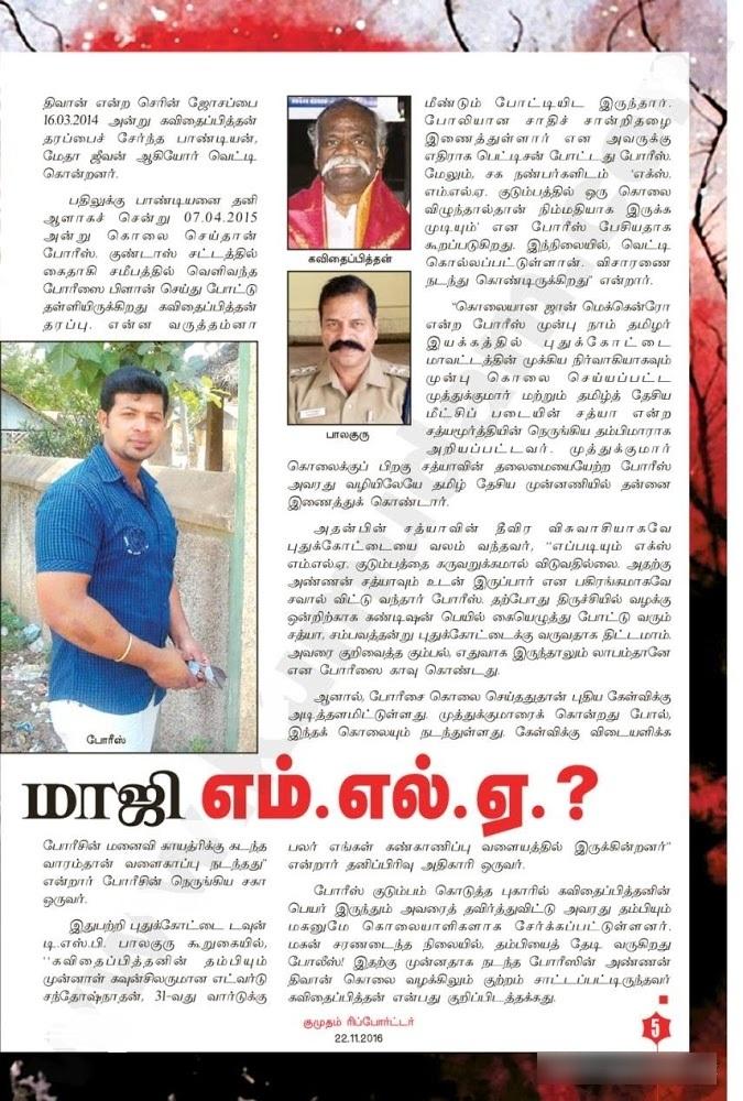 Kumudam Reporter November 22, 2016 - Page 5