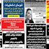 الوسيط ابوظبي وظائف pdf اليوم - الوسيط الامارات  14/10/2017