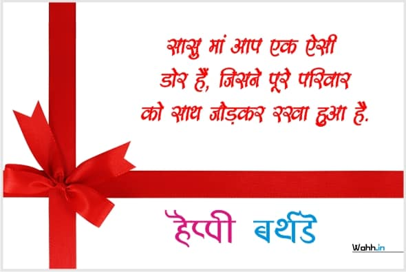 2021 Birthday Wishes For Mother In Law  In Hindi