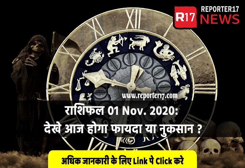 आज का राशिफल नवंबर 2020