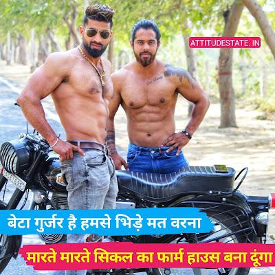 gujjar attitude hindi status