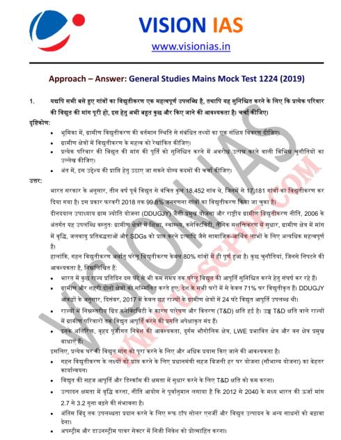 विज़न आईएएस टेस्ट सीरीज २०१९ इन हिंदी पीडीएफ पुस्तक  | Vision IAS Mains Test Series 2019 PDF in Hindi Free Download