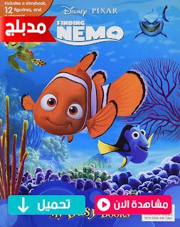 مشاهدة وتحميل فيلم السمكة نيمو Finding Nemo 2003 مدبلج عربي