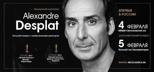 Alexandre Desplat в России