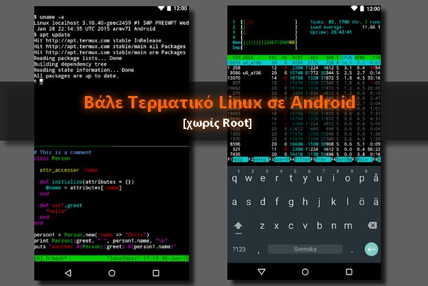Βάλε τερματικό Linux στο Android