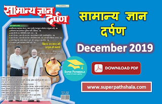Samanya Gyan Darpan December 2019 Pdf Download