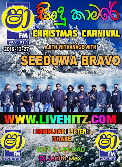 SHA FM SINDU KAMARE  CHRISTMAS CARNIVAL WITH SEEDUWA BRAVO 2019-12-27