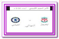 مشاهدة مباراة ليفربول وتشيلسي بث مباشر كأس السوبر الأوروبي