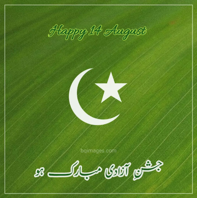 dp of 14 august