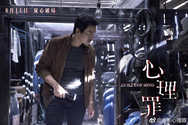 Guilty of Mind Liao Fan