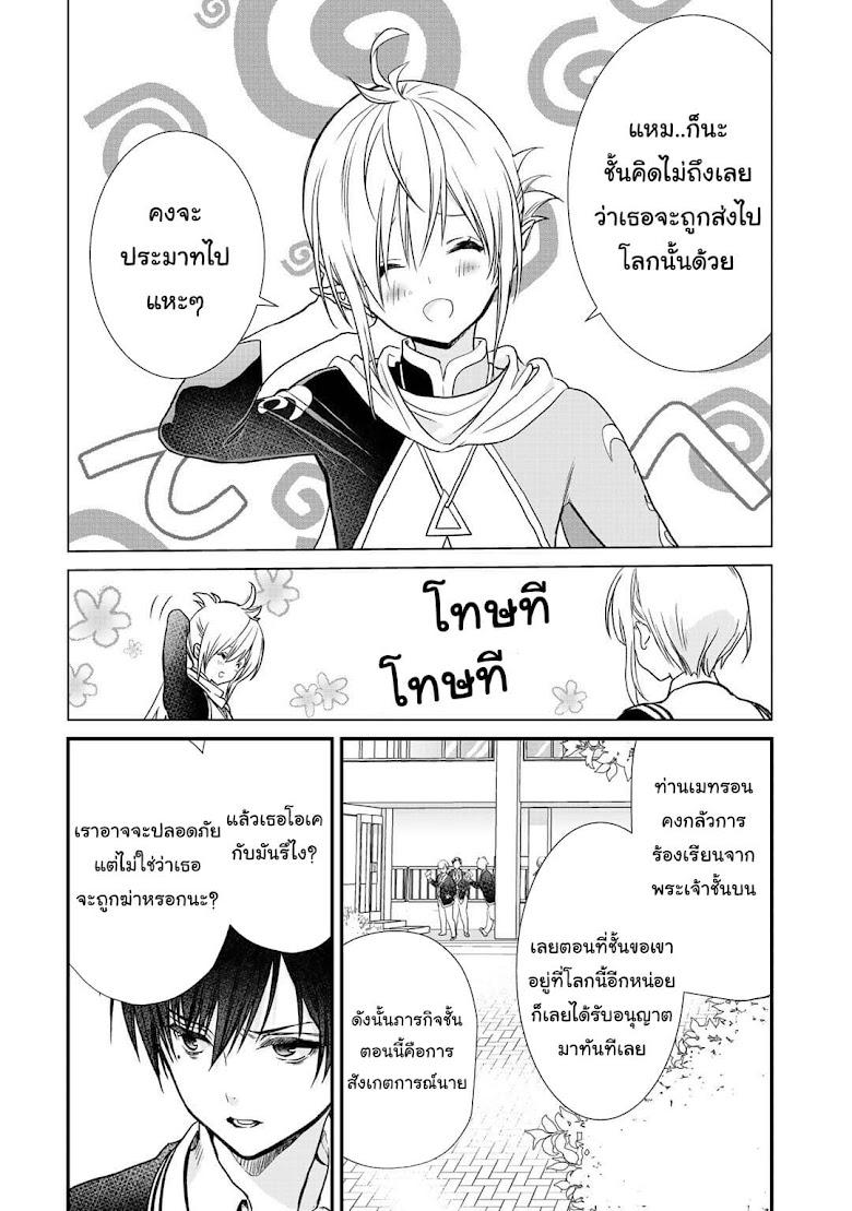 Class ga Isekai Shoukan sareta Naka Ore dake Nokotta n desu ga - หน้า 16