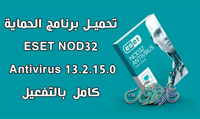 تحميل وتفعيل ESET NOD32 Antivirus 13.2.15.0 افضل برامج الحماية للكمبيوتر.