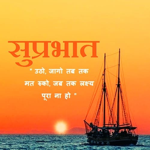 good morning in hindi, सुप्रभात, शुभप्रभात, images, photo, suvichar, quotes, suprabhat, shubh prabhat
