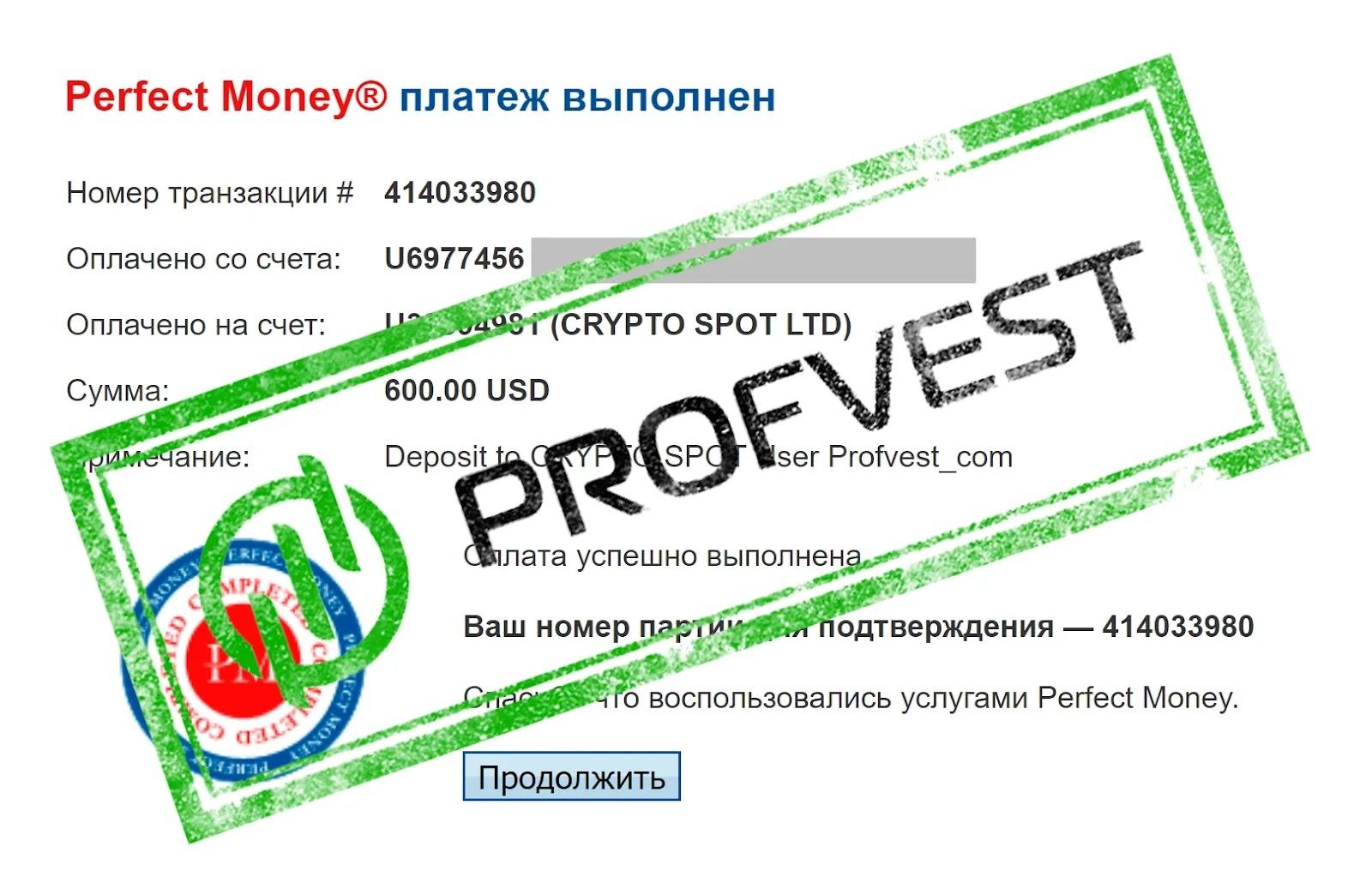 Депозит в CryptoSpot