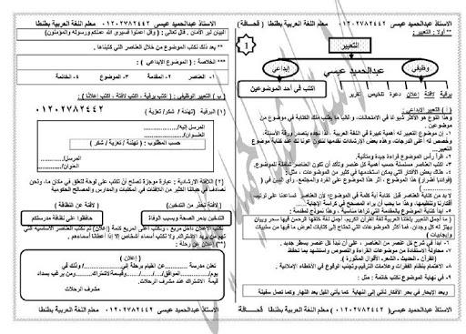 مذكرة مراجعة مادة اللغة العربية