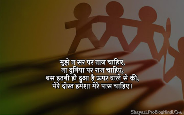 hindi shayari on friendship day
