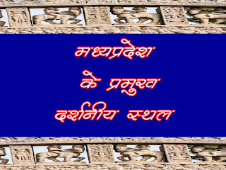 Madhya Pradesh Ke Darshiniya Sthal