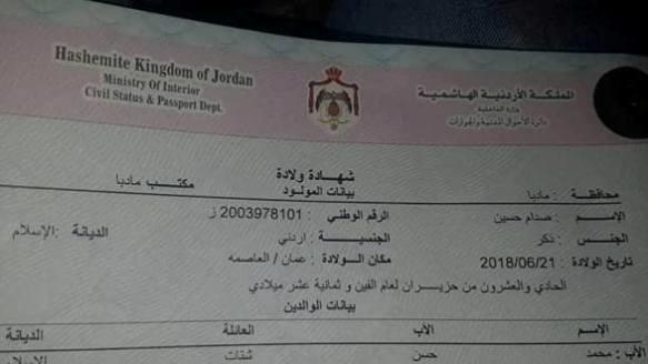 صدام حسين الأردن رغد صدام حسين