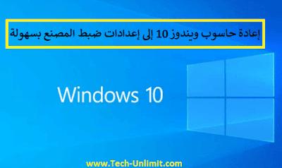 إعادة حاسوب ويندوز 10 إلى إعدادات ضبط المصنع بسهولة