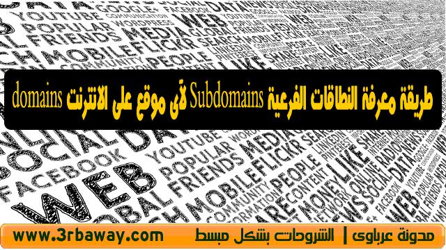 طريقة معرفة النطاقات الفرعية Subdomains لآى موقع على الانترنت domains